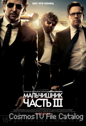 Мальчишник: Часть III (The Hangover Part III, 2013)