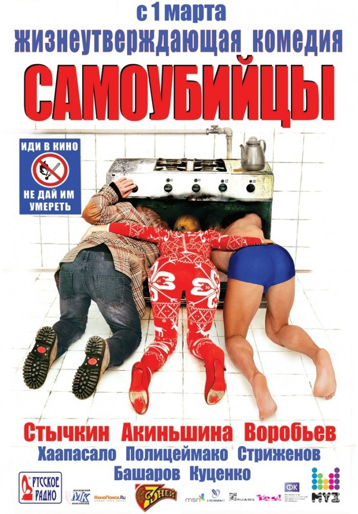 Самоубийцы (2012)