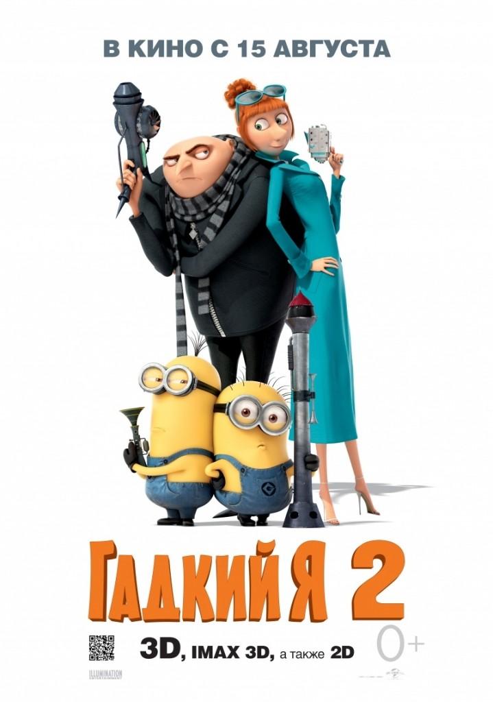 Гадкий я2 (Despicable Me2, 2013)