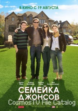 Семейка Джонсов (The Joneses, 2010)