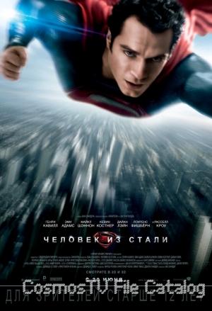 Человек из стали (Man of Steel, 2013)