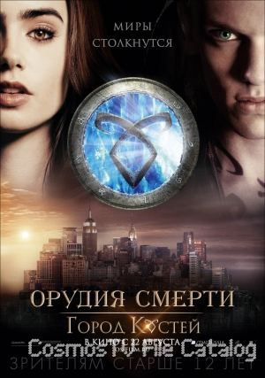 Орудия смерти: Город костей (The Mortal Instruments: City of Bones, 2013)