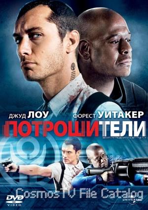 Потрошители (Repo Men, 2009)