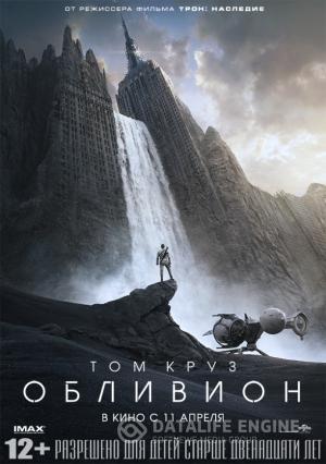Обливион (Oblivion, 2013)