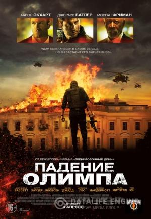 Падение Олимпа (Olympus Has Fallen, 2013)