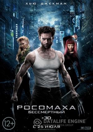 Росомаха: Бессмертный (The Wolverine, 2013)