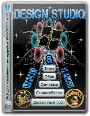 Design Studio DDGroup & vladios13 v.07.01.14 [Ru] (Авторская раздача)