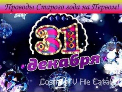 Проводы Старого года на Первом (2013) HDTVRip
