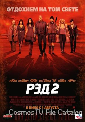 РЭД2 (Red2, 2013)