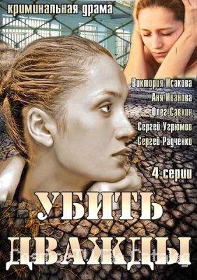 Убить дважды (2013)