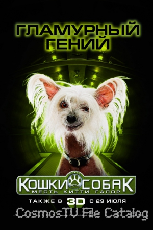 Кошки против собак: Месть Китти Галор (Cats & Dogs: The Revenge of Kitty Galore, 2010)