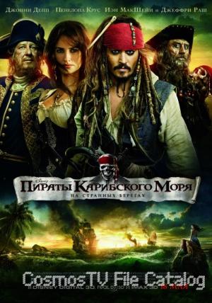 Пираты Карибского моря: На странных берегах (Pirates of the Caribbean: On Stranger Tides, 2011)