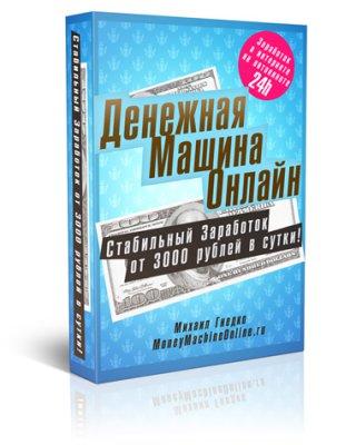 Денежная Машина Онлайн - Стабильный заработок от 3000 рублей в сутки.