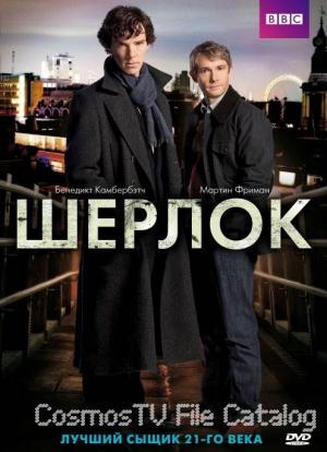 Шерлок (Sherlock, 2010)