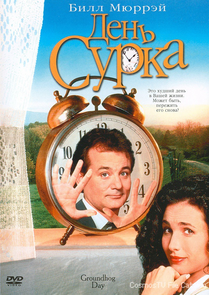 День сурка (Groundhog Day, 1993)