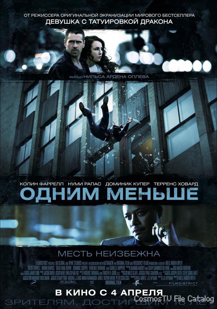 Одним меньше (Dead Man Down, 2012)