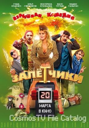Залётчики (2014)