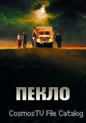 Пекло (Sueurs, 2002)