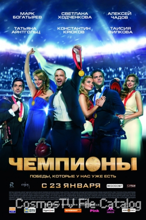 Чемпионы (2014)