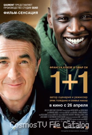 1+1 / Неприкасаемые (Intouchables, 2011)