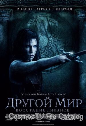 Другой мир: Восстание ликанов (Underworld: Rise of the Lycans, 2008)