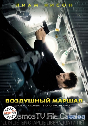 Воздушный маршал (Non-Stop, 2014)