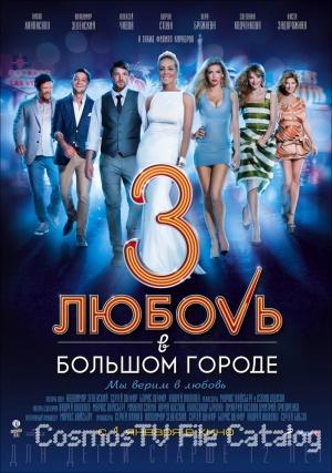 Любовь в большом городе3 (2013)