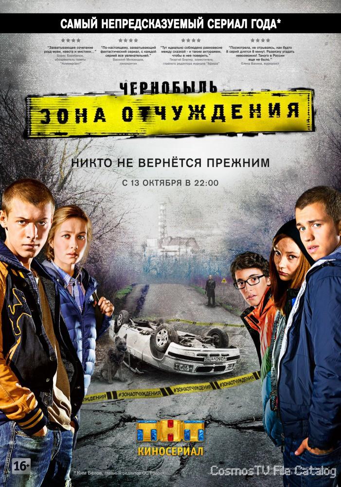 Чернобыль: Зона отчуждения (2014)