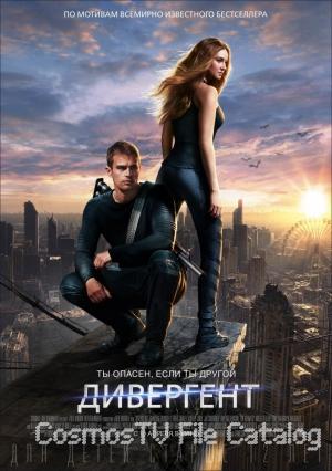 Дивергент (Divergent, 2014)