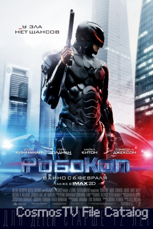 РобоКоп (RoboCop, 2014)