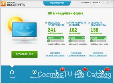 AusLogics BoostSpeed Premium 7.4.0.0 RePack (& Portable) by KpoJIuK