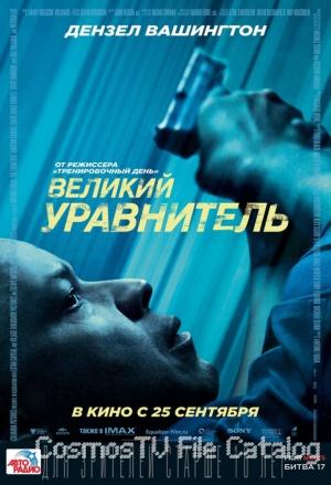 Великий уравнитель (The Equalizer, 2014)