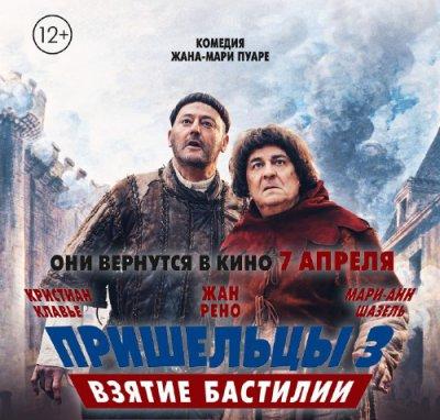 Пришельцы 3: Взятие Бастилии (2016) HD-Rip