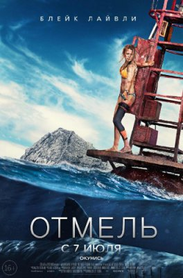 Отмель / The Shallows (2016) HDRip