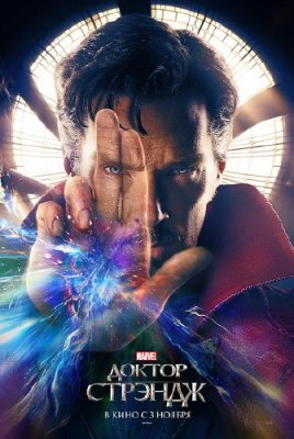 Доктор Стрэндж/Doctor Strange (2016) 2.04 Gb