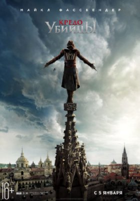 Кредо убийцы / Assassin's Creed (2016) HDRip