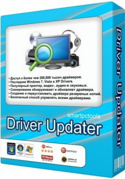 Smart Driver Updater 4.0.5 (2017) PC | RePack & Portable