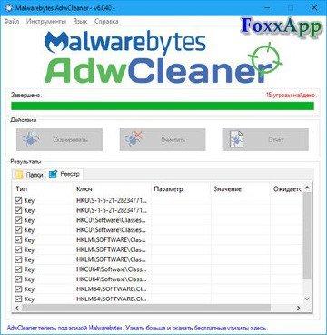 Malwarebytes AdwCleaner Portable 6.046 FoxxApp