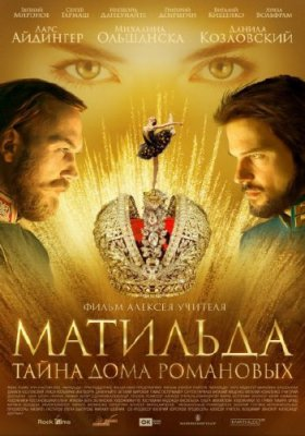 Матильда (2017) Россия