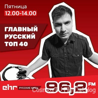 EHR Главный Русский ТОП. ТОП-40
