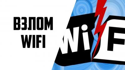 Узнаём пароли от всех WiFi города!